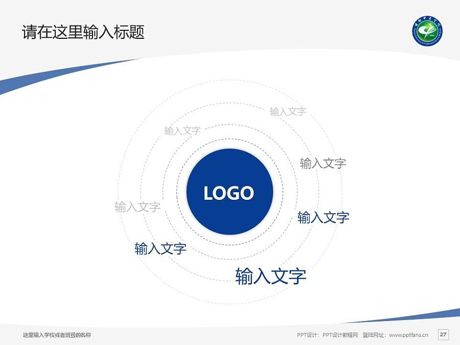 云南中医学院PPT模板下载_幻灯片预览图27