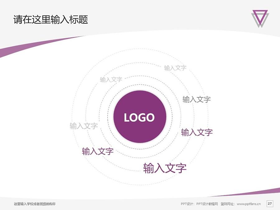 云南师范大学PPT模板下载_幻灯片预览图27