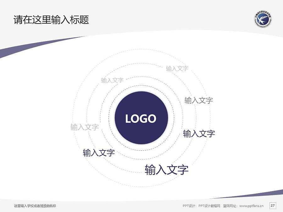 云南现代职业技术学院PPT模板下载_幻灯片预览图27