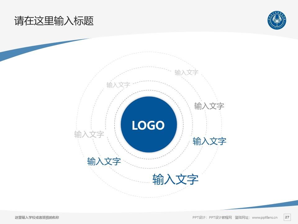 湖南电子科技职业学院PPT模板下载_幻灯片预览图26