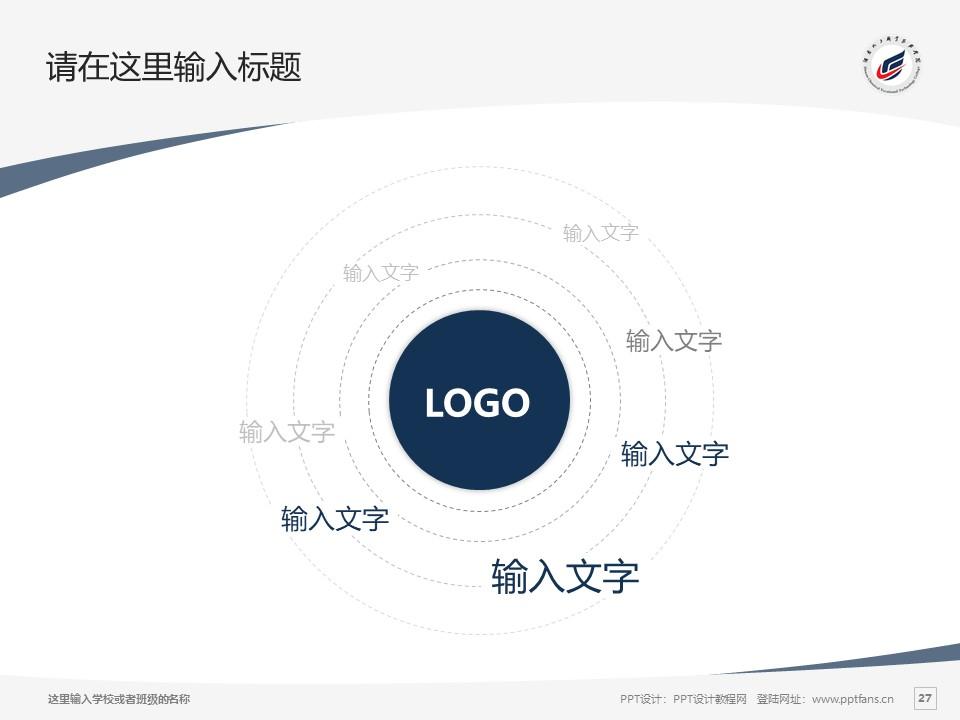 湖南化工职业技术学院PPT模板下载_幻灯片预览图27