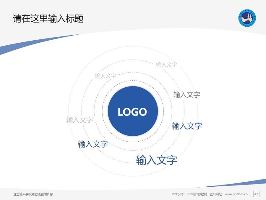 湖南人文科技学院PPT模板下载_幻灯片预览图27