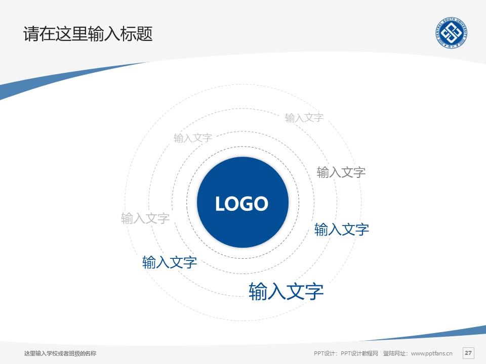 中南大学PPT模板下载_幻灯片预览图27