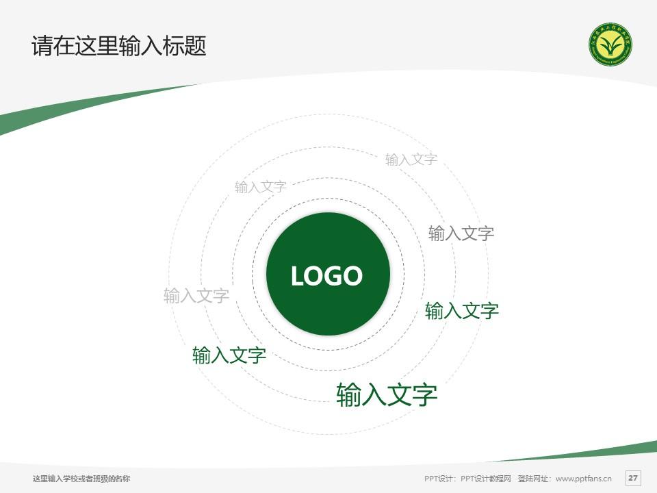 江西农业工程职业学院PPT模板下载_幻灯片预览图27