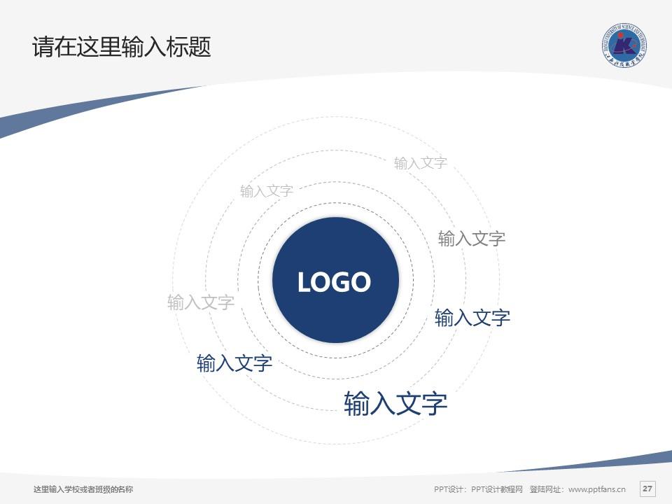 江西科技职业学院PPT模板下载_幻灯片预览图27