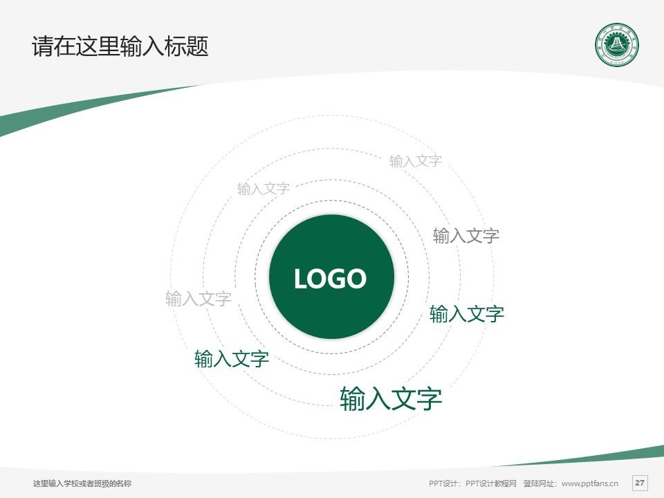 江西现代职业技术学院PPT模板下载_幻灯片预览图27