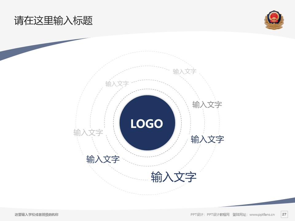 江西司法警官职业学院PPT模板下载_幻灯片预览图27