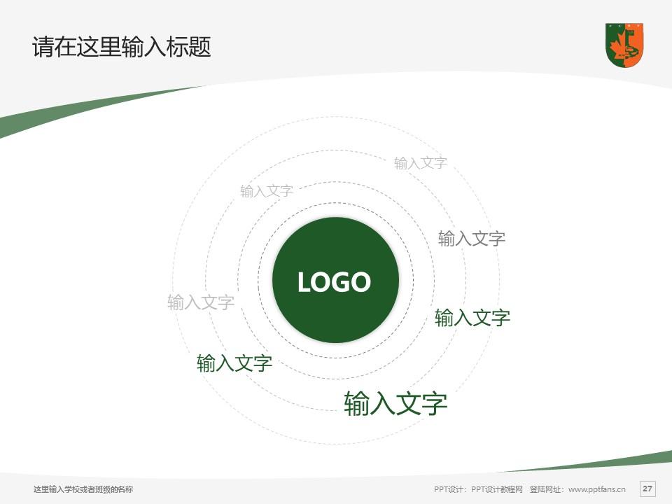 江西枫林涉外经贸职业学院PPT模板下载_幻灯片预览图27