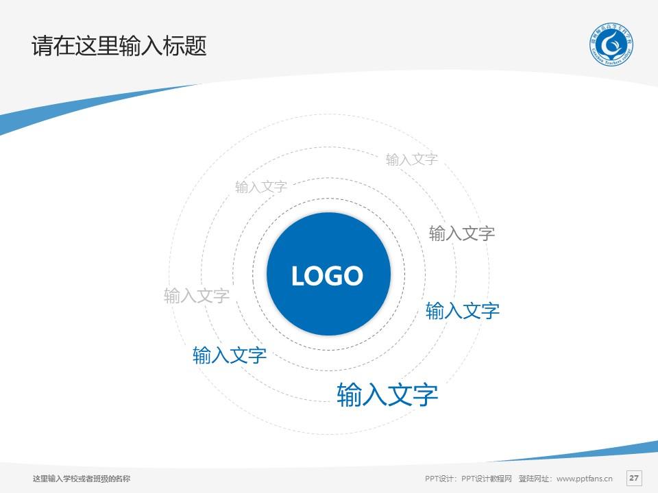 赣州师范高等专科学校PPT模板下载_幻灯片预览图27