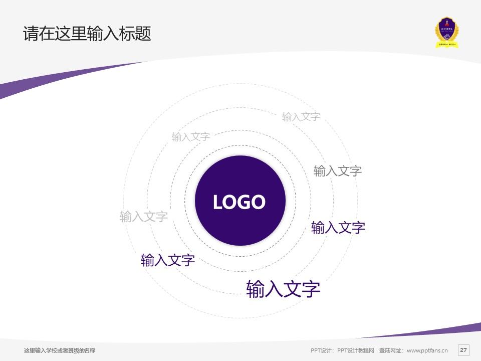 江西警察学院PPT模板下载_幻灯片预览图27