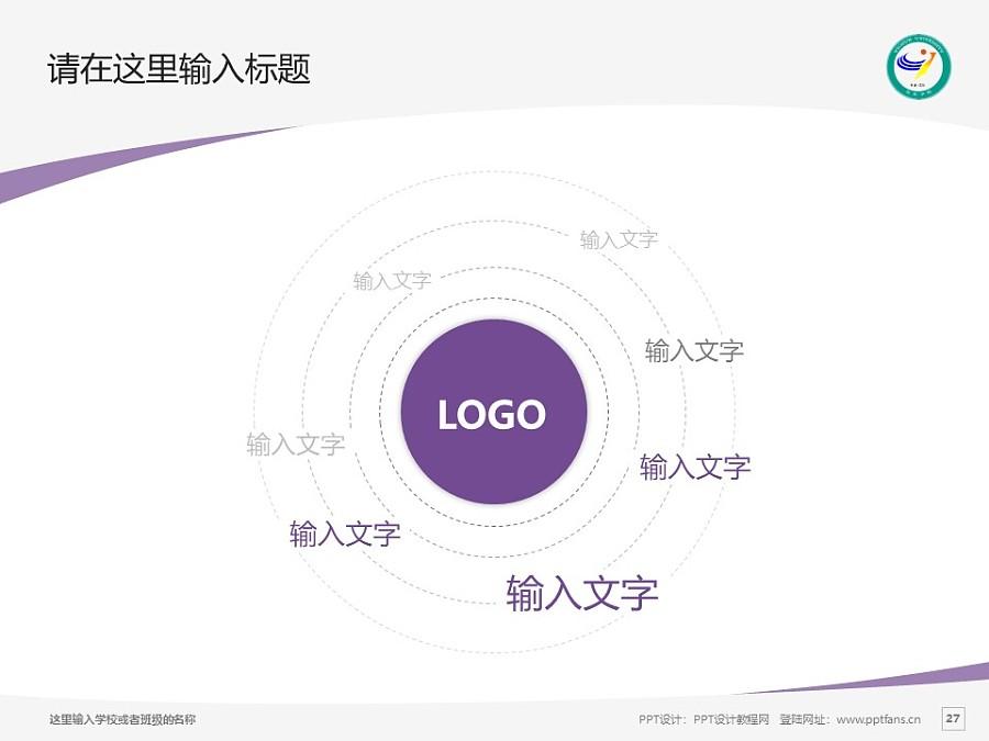 宜春学院PPT模板下载_幻灯片预览图27