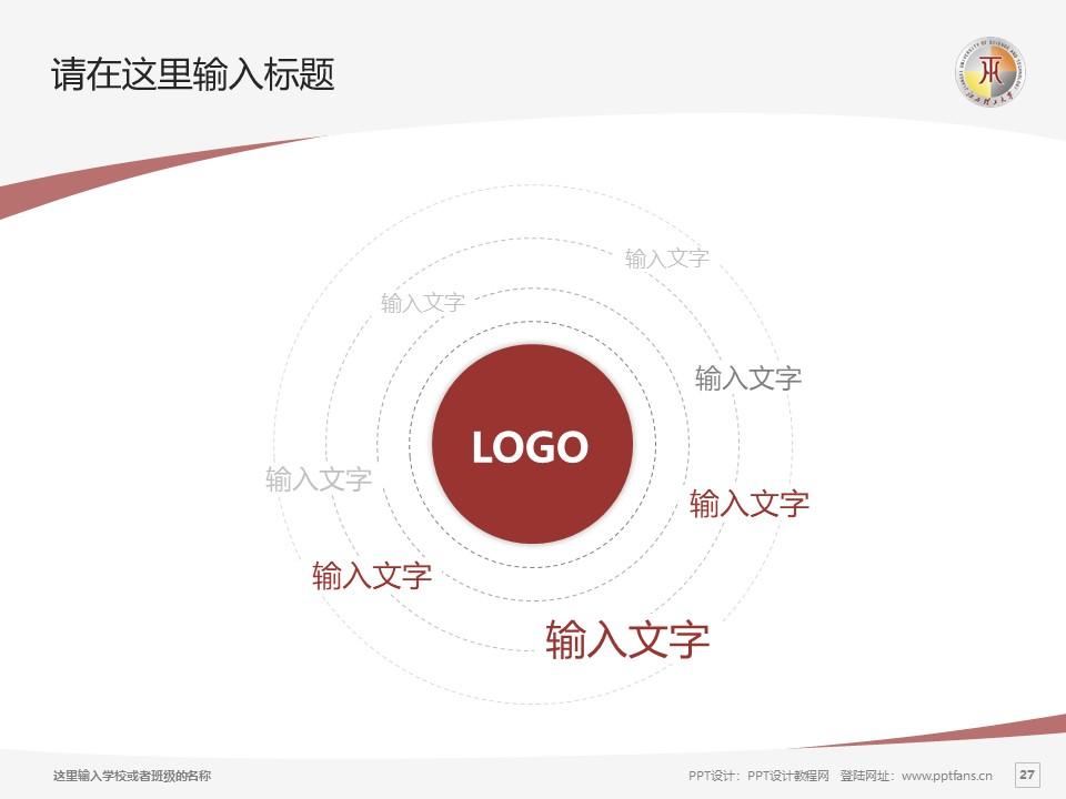江西理工大学PPT模板下载_幻灯片预览图27