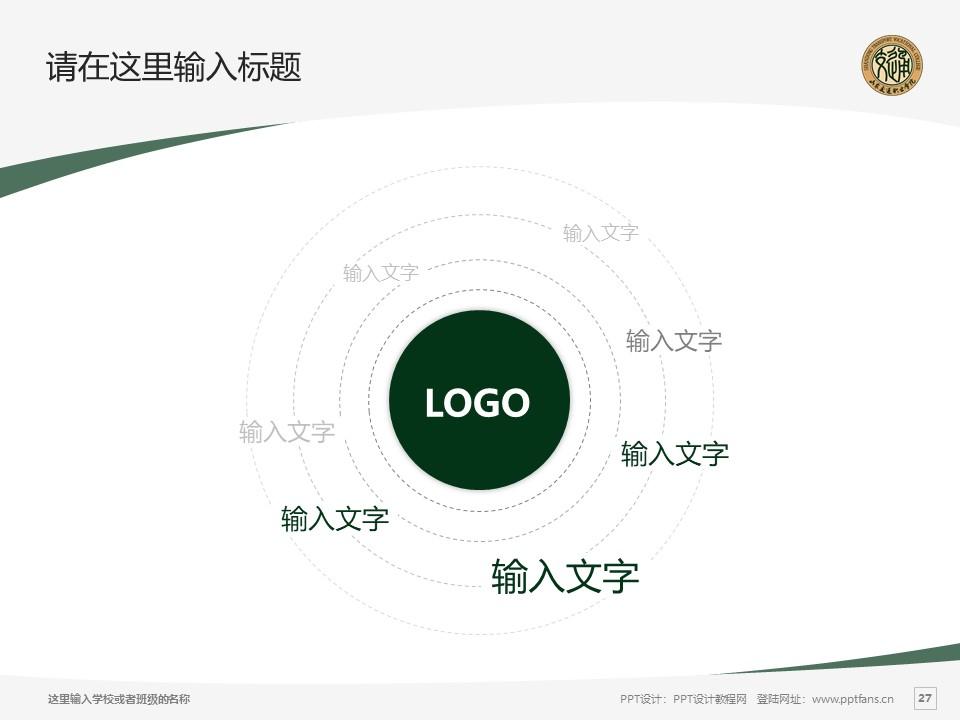 山东交通职业学院PPT模板下载_幻灯片预览图27