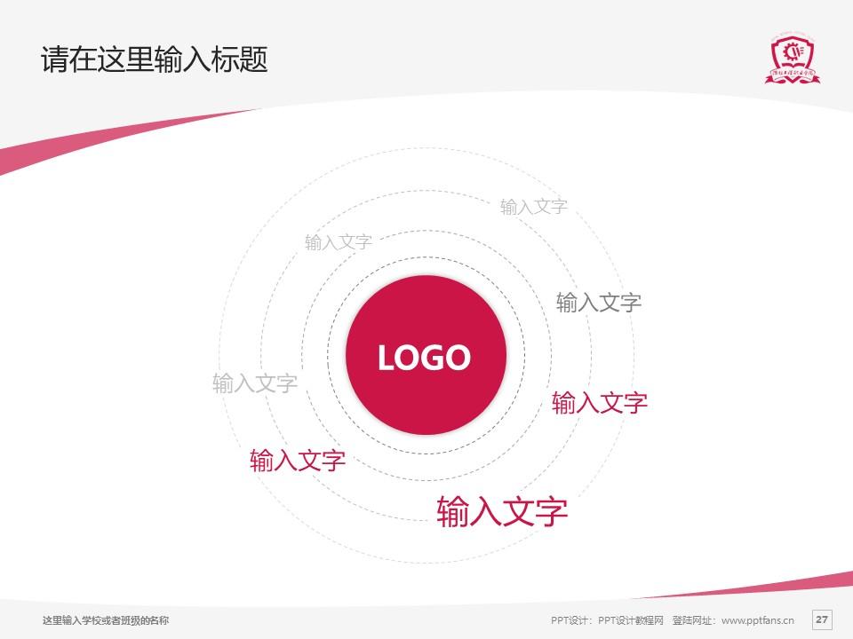 潍坊工程职业学院PPT模板下载_幻灯片预览图27