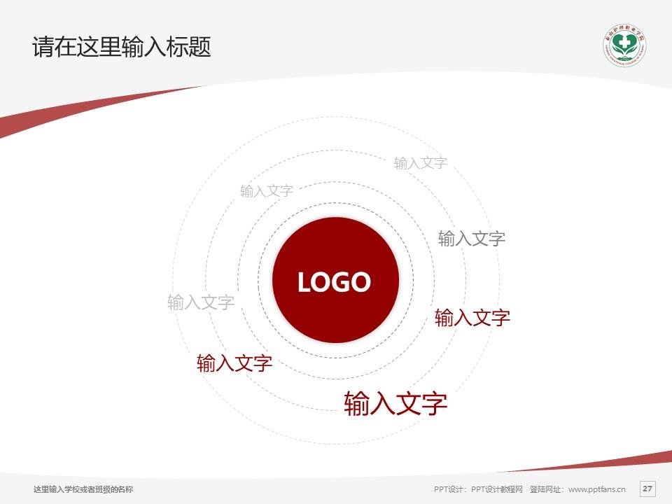 济南护理职业学院PPT模板下载_幻灯片预览图27