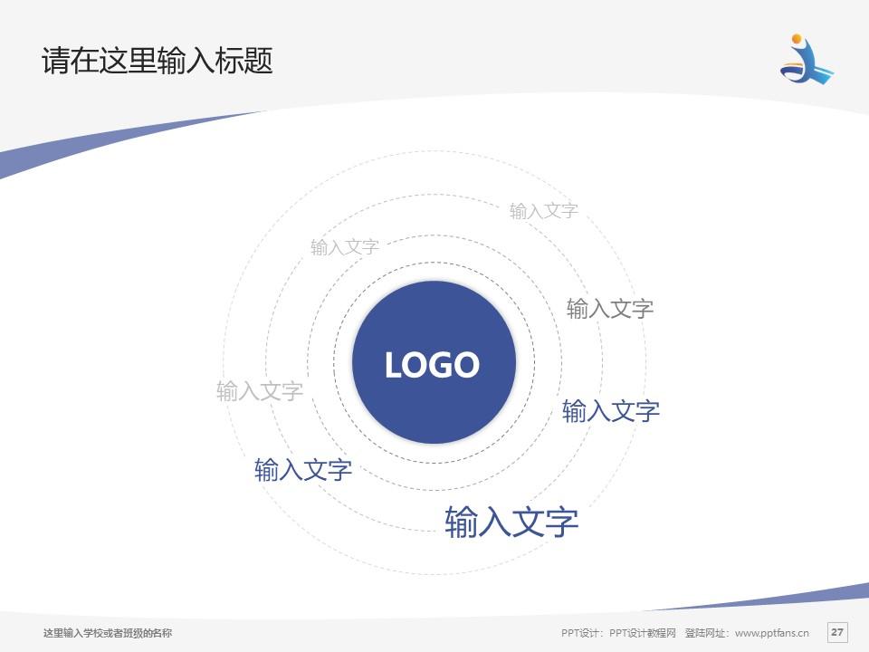 菏泽家政职业学院PPT模板下载_幻灯片预览图27