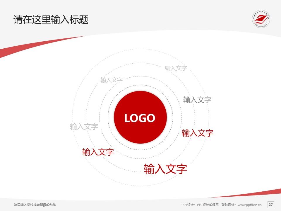 淄博师范高等专科学校PPT模板下载_幻灯片预览图27