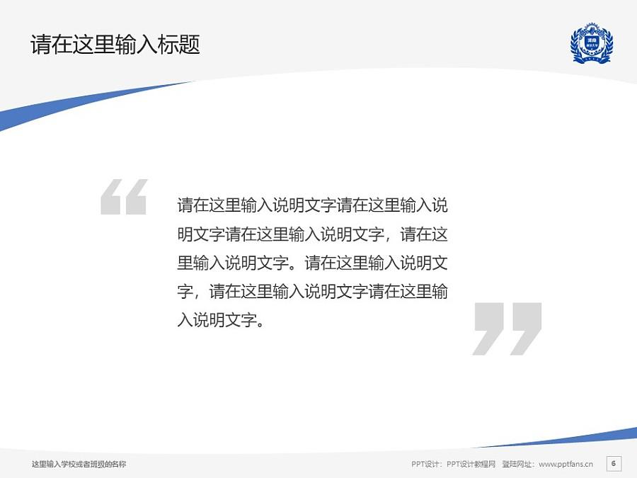 河南师范大学PPT模板下载_幻灯片预览图6
