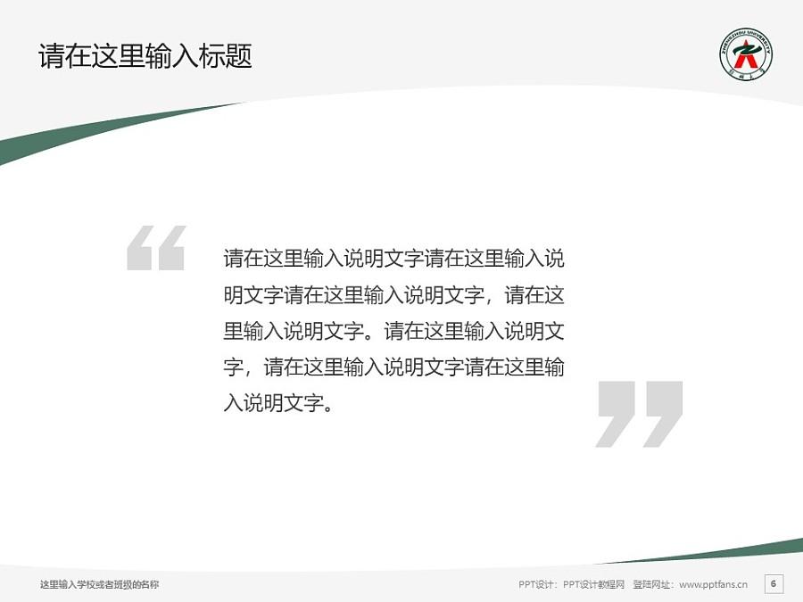 郑州大学PPT模板下载_幻灯片预览图6