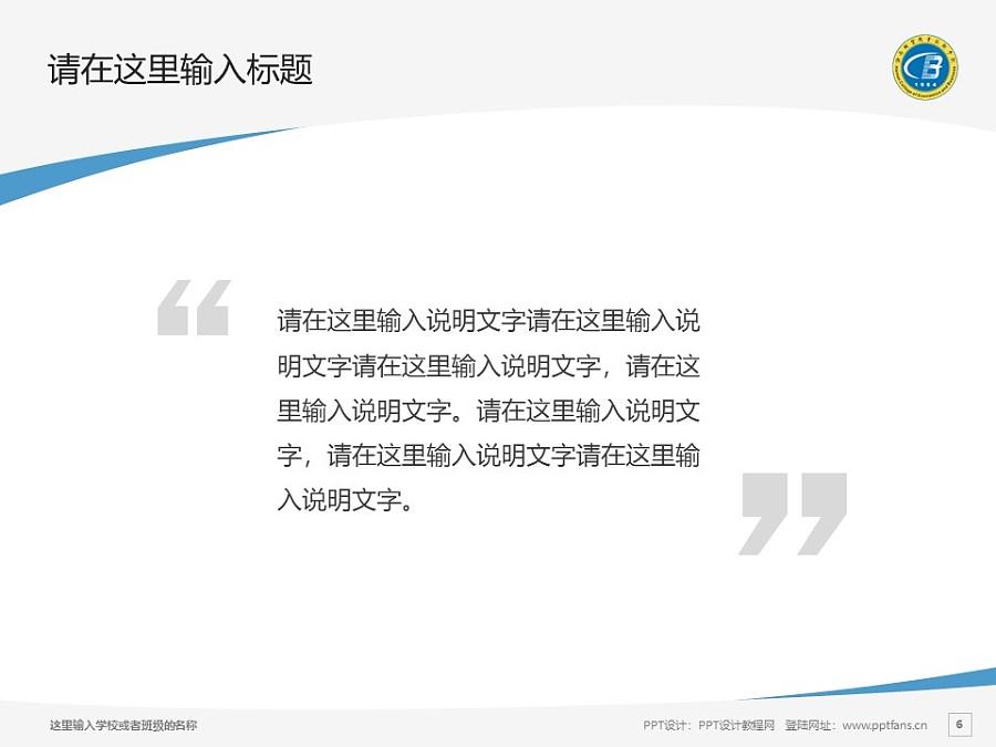 海南经贸职业技术学院PPT模板下载_幻灯片预览图6