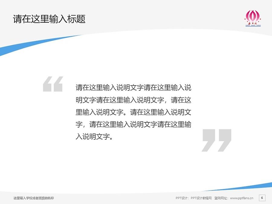 海南科技职业学院PPT模板下载_幻灯片预览图6