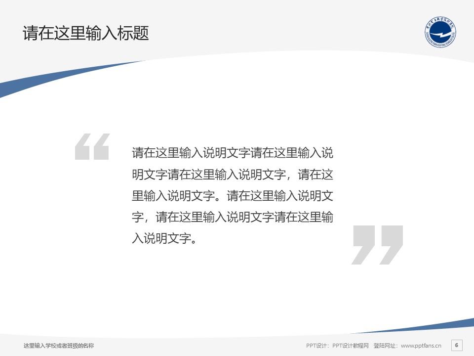 贵州电力职业技术学院PPT模板_幻灯片预览图6