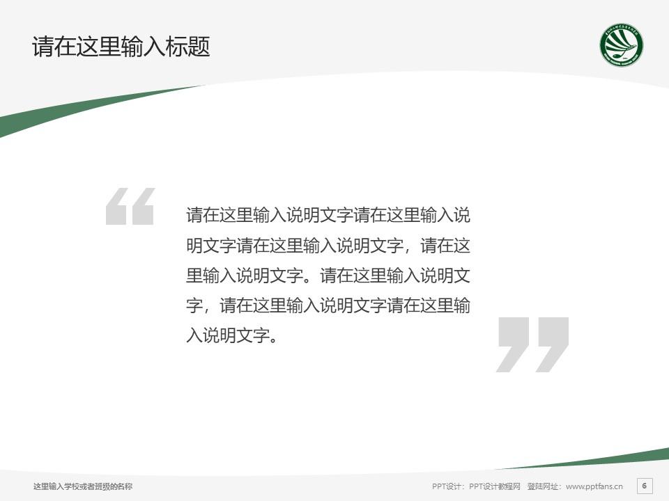 贵阳幼儿师范高等专科学校PPT模板_幻灯片预览图6