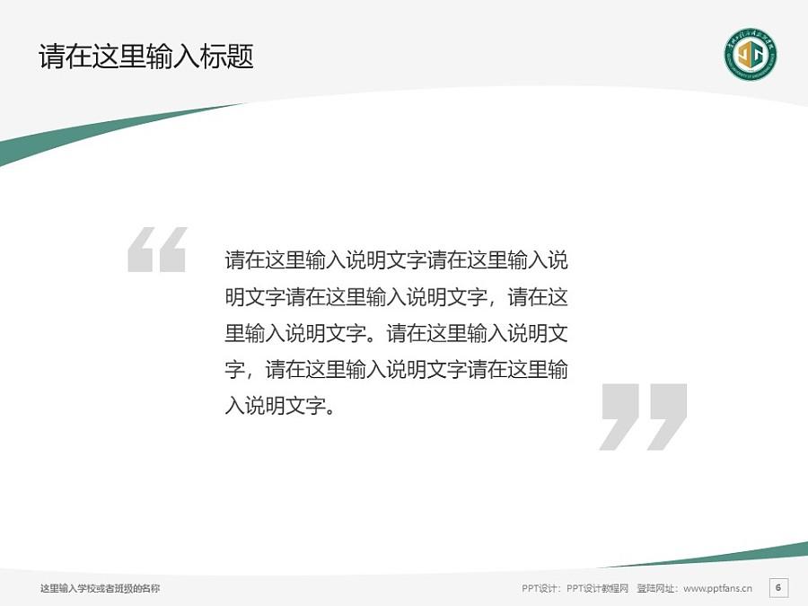 贵州工程应用技术学院PPT模板_幻灯片预览图6