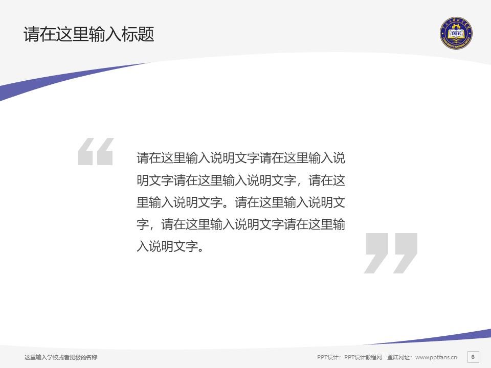 云南商务职业学院PPT模板下载_幻灯片预览图6