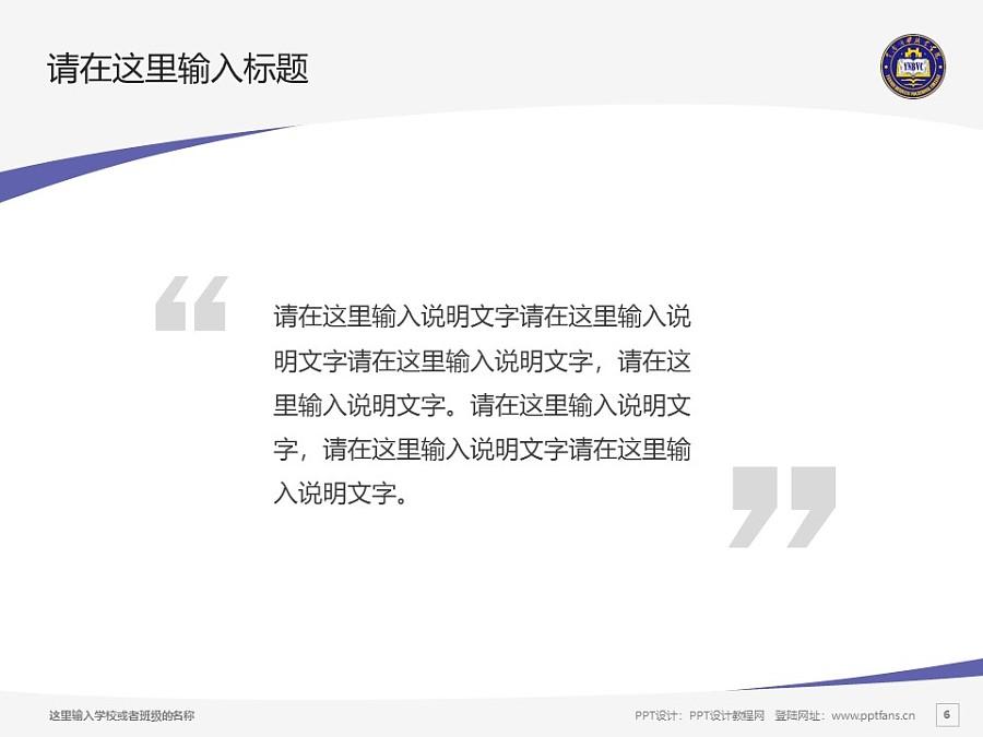 云南商務職業學院PPT模板下載_幻燈片預覽圖6
