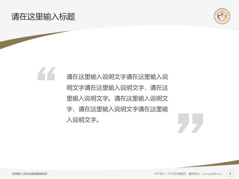 云南城市建设职业学院PPT模板下载_幻灯片预览图6