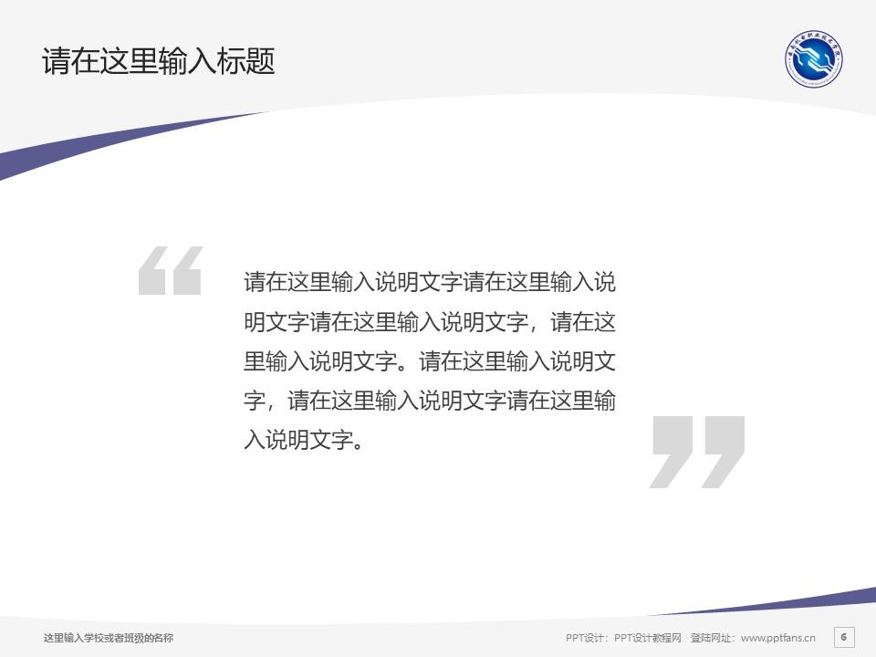 云南机电职业技术学院PPT模板下载_幻灯片预览图6