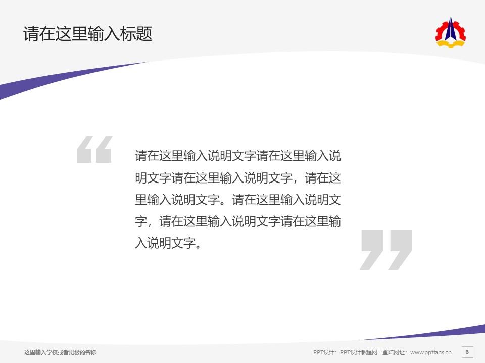 云南国防工业职业技术学院PPT模板下载_幻灯片预览图6