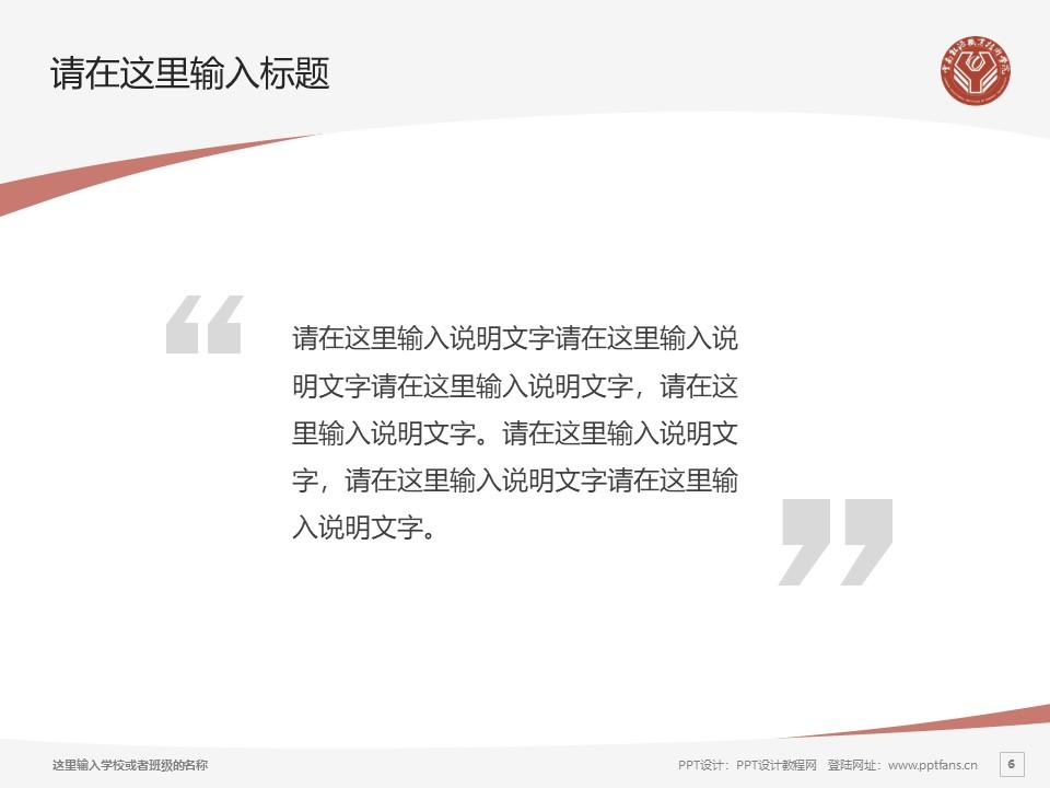 云南能源职业技术学院PPT模板下载_幻灯片预览图6
