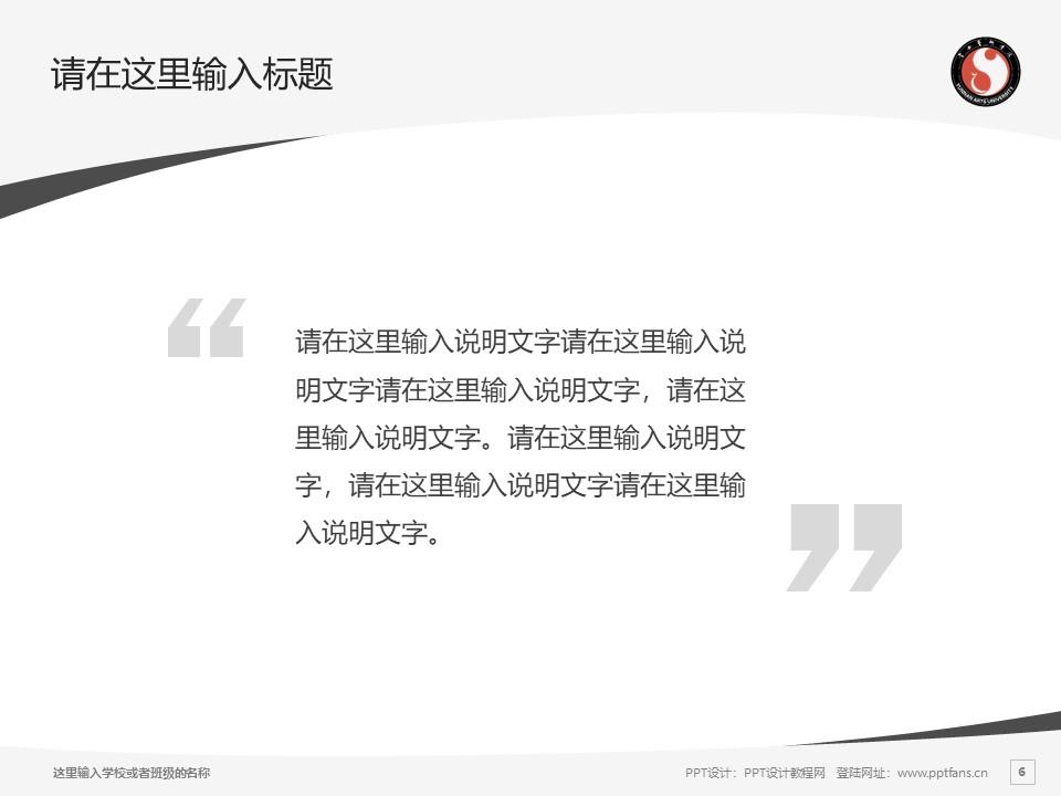 云南艺术学院PPT模板下载_幻灯片预览图6