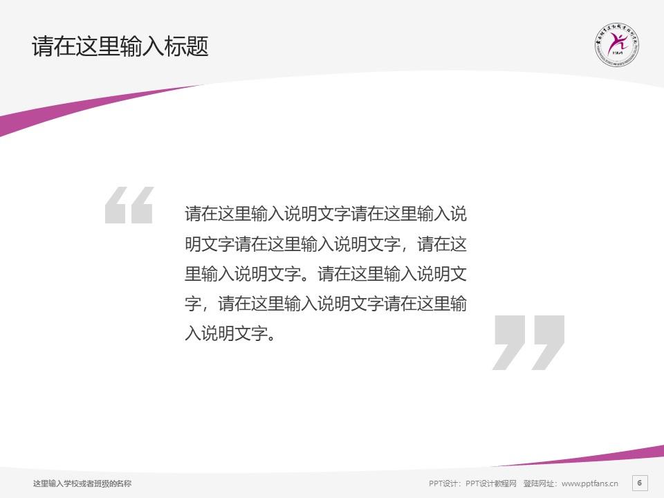 云南体育运动职业技术学院PPT模板下载_幻灯片预览图6