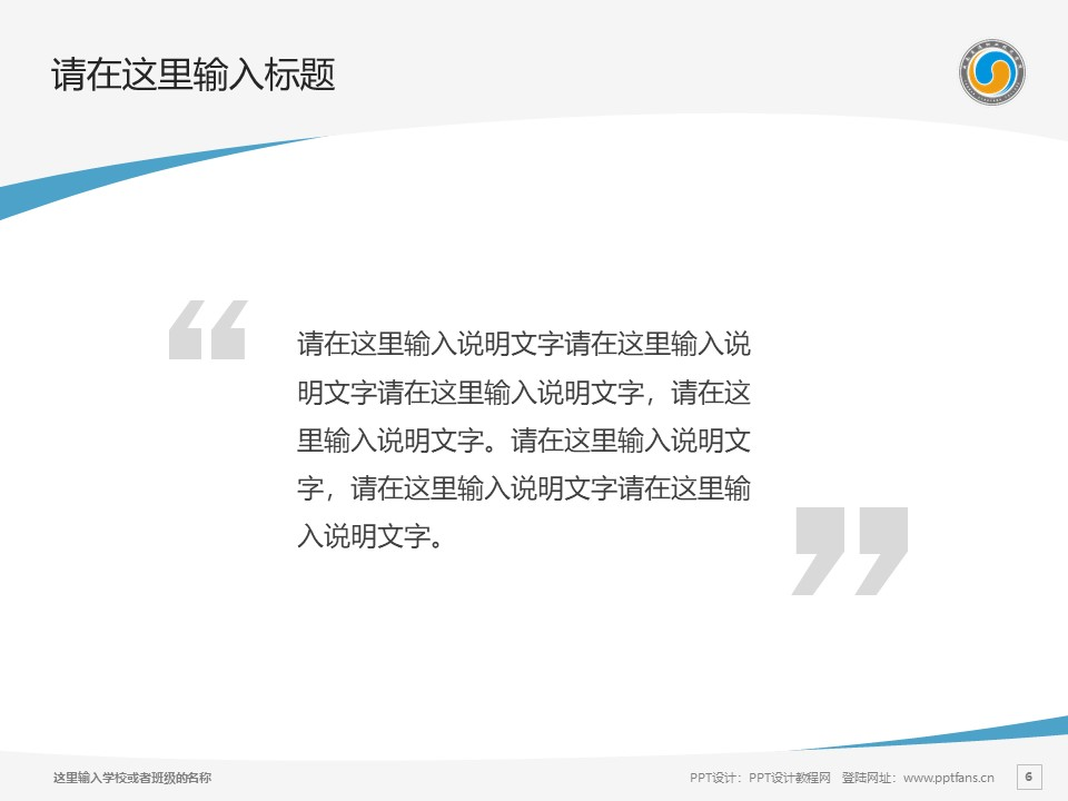 云南交通职业技术学院PPT模板下载_幻灯片预览图6