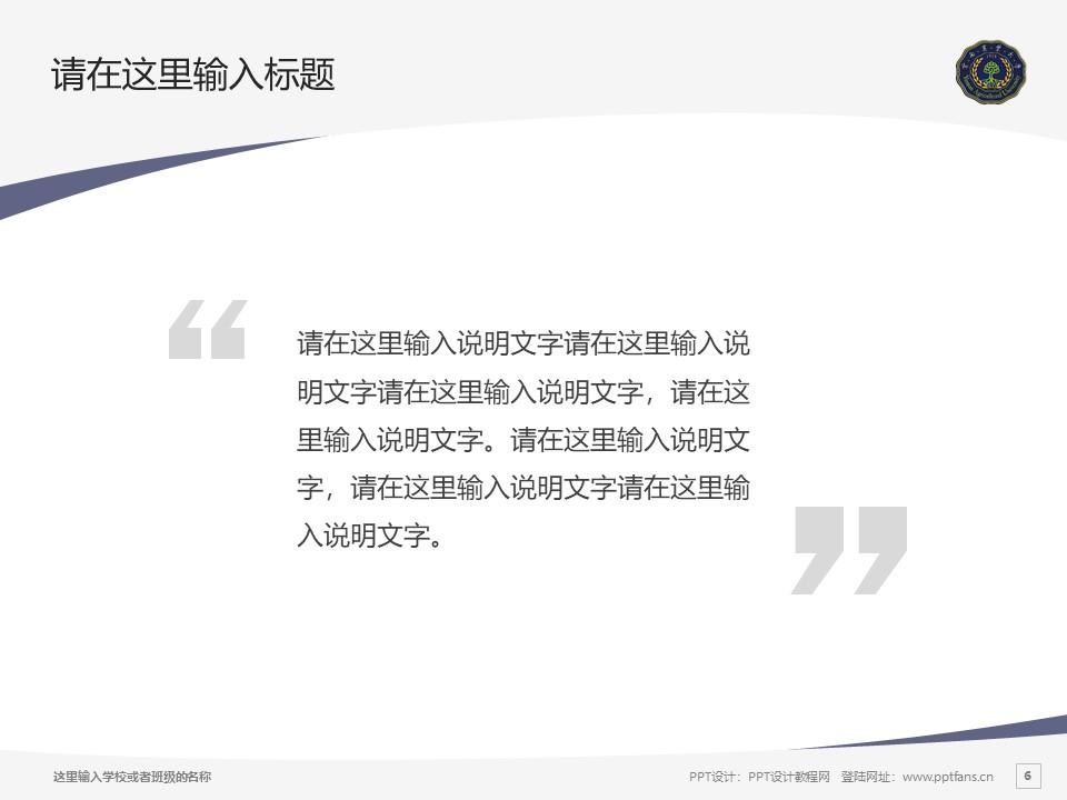云南农业大学PPT模板下载_幻灯片预览图6