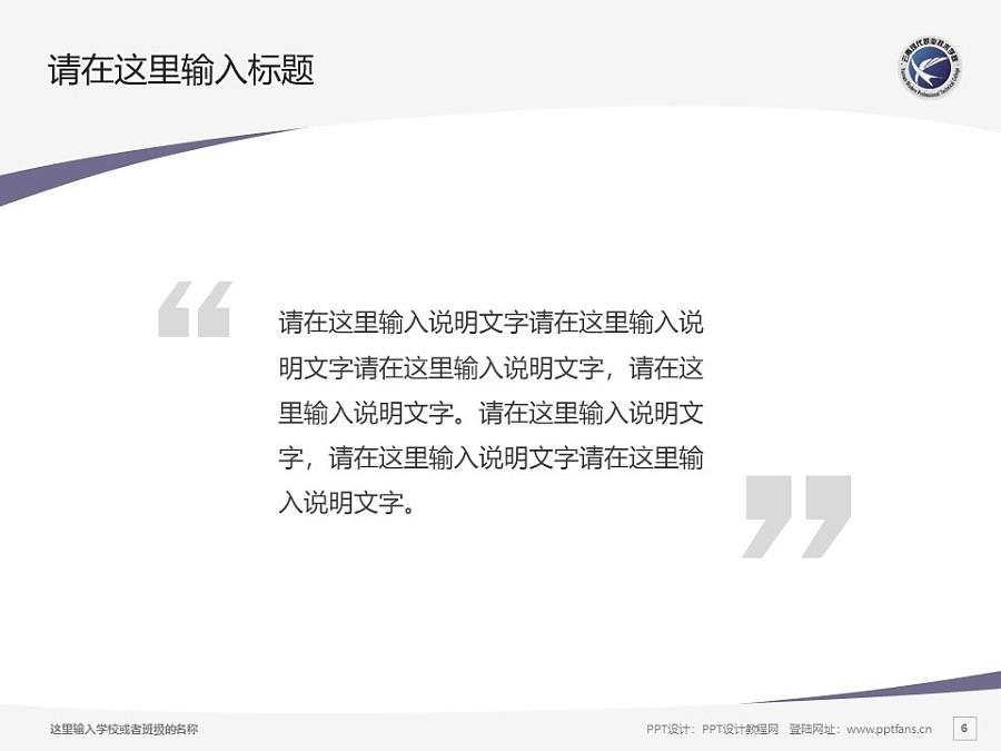 云南现代职业技术学院PPT模板下载_幻灯片预览图6