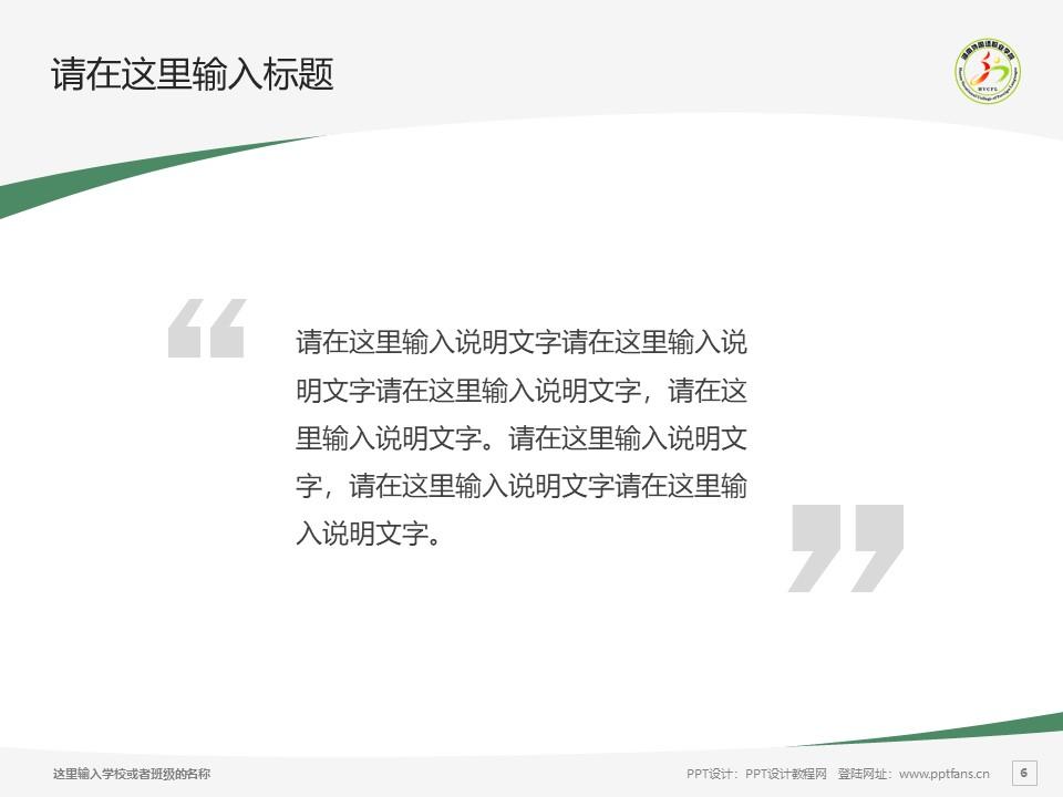 湖南外国语职业学院PPT模板下载_幻灯片预览图6