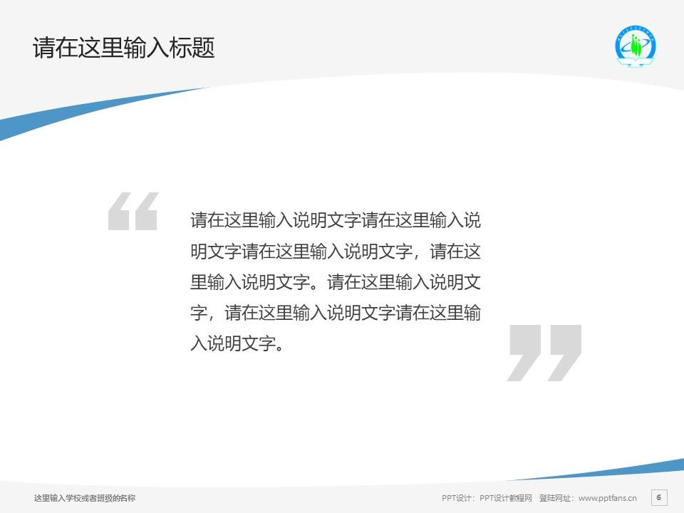 湖南中医药高等专科学校PPT模板下载_幻灯片预览图6