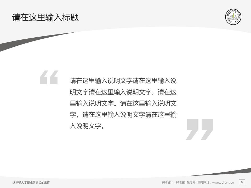 湖南科技工业职业技术学院PPT模板下载_幻灯片预览图6