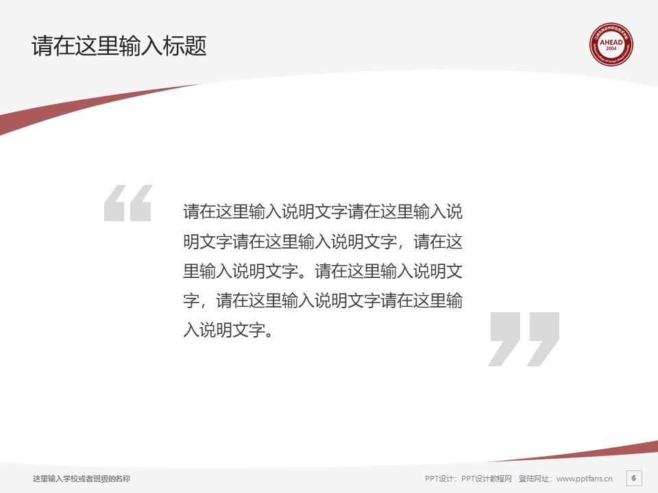 江西先锋软件职业技术学院PPT模板下载_幻灯片预览图6