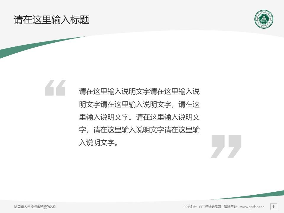 江西现代职业技术学院PPT模板下载_幻灯片预览图6