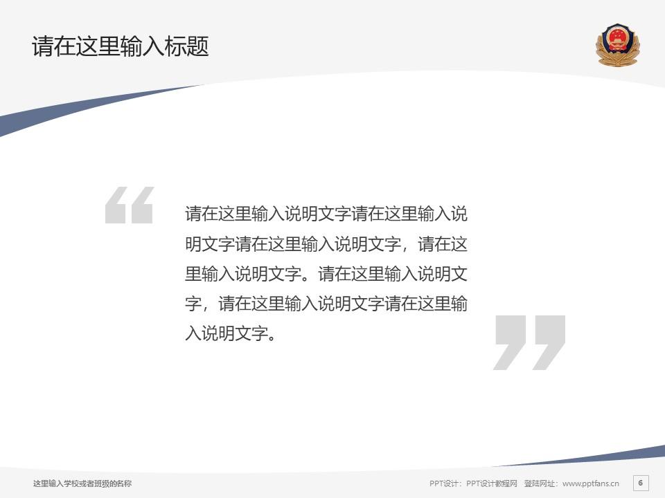 江西司法警官职业学院PPT模板下载_幻灯片预览图6