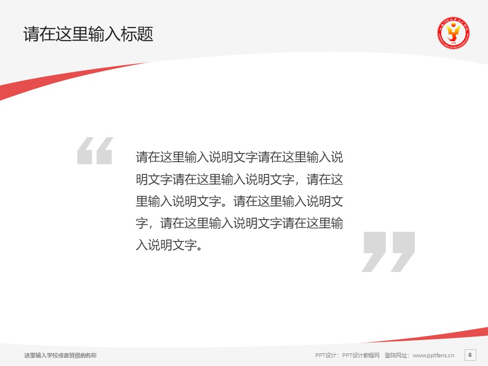 江西冶金职业技术学院PPT模板下载_幻灯片预览图6