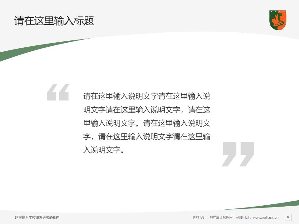 江西枫林涉外经贸职业学院PPT模板下载_幻灯片预览图6