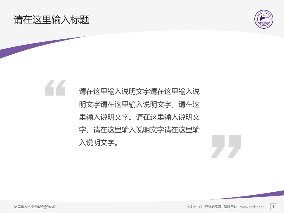 九江职业技术学院PPT模板下载_幻灯片预览图6