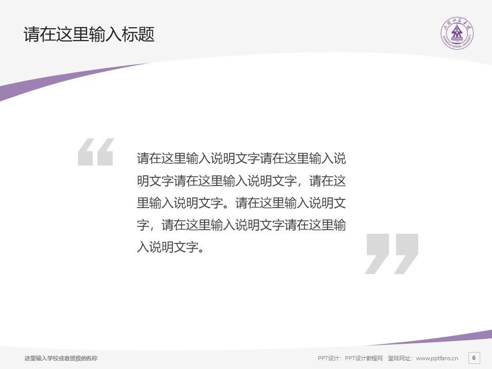 上饶师范学院PPT模板下载_幻灯片预览图6