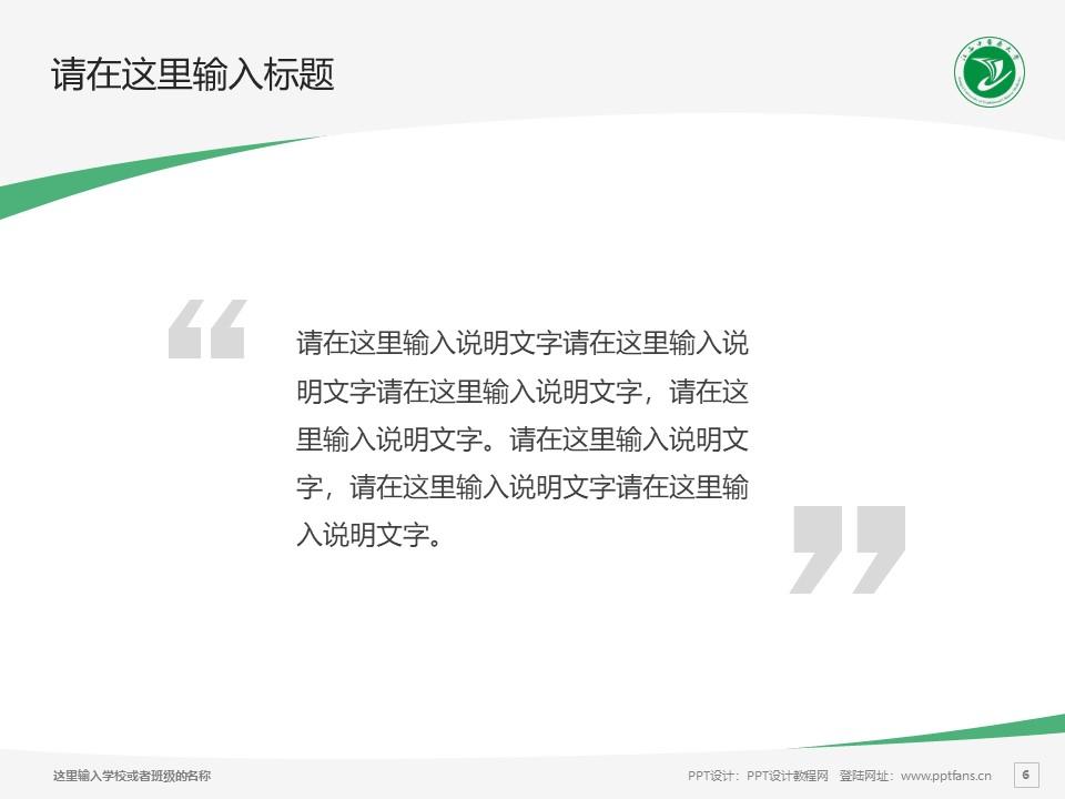 江西中医药大学PPT模板下载_幻灯片预览图6